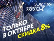 ЖК «Золотая Звезда» Скидка 8% только в октябре